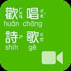 《欢唱诗歌》视频APP icon