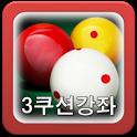 당구강좌(3쿠션) - 한큐 마스터 icon