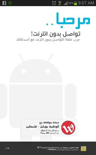 تواصل بدون انترنت-وطنية موبايل