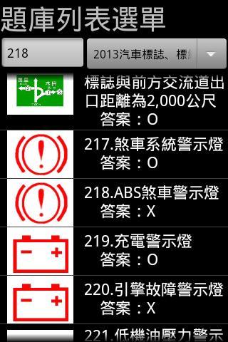 【免費教育App】2015汽車駕照筆試題庫大補帖-APP點子