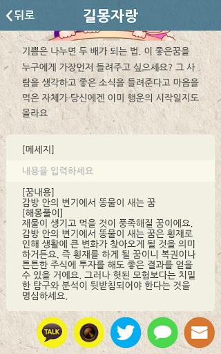 【免費生活App】정통꿈해몽-APP點子