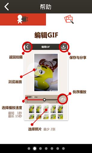 【免費攝影App】GIF Maker-APP點子