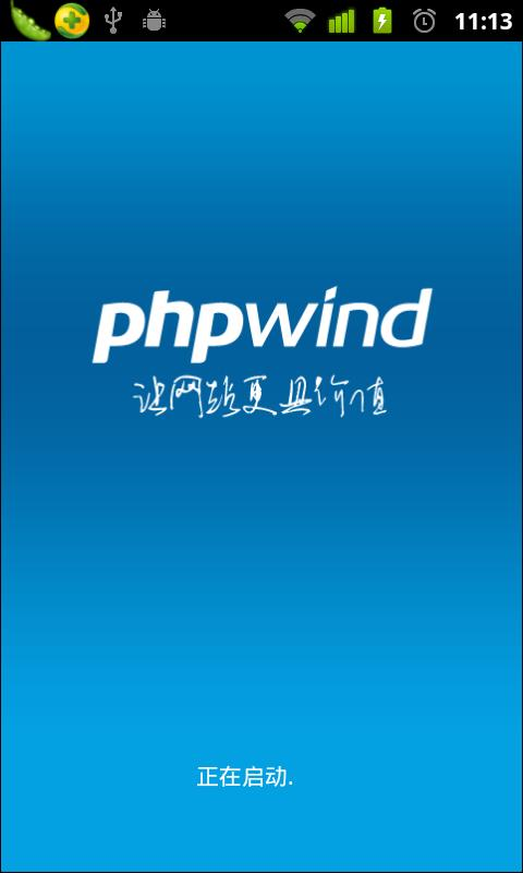phpwind - screenshot