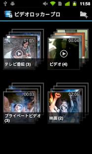 Video Lockerビデオロッカー・動画の隠し場所体験版
