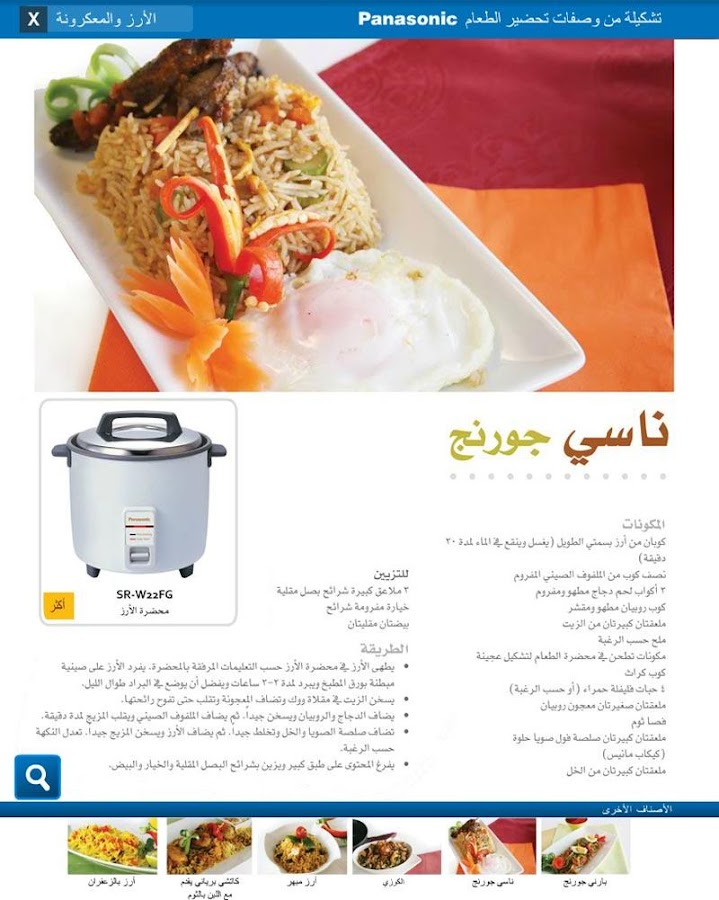 Panasonic Arabic recipes- screenshot