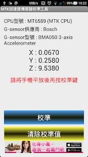 MTK G-sensor Calibration - AppRecs