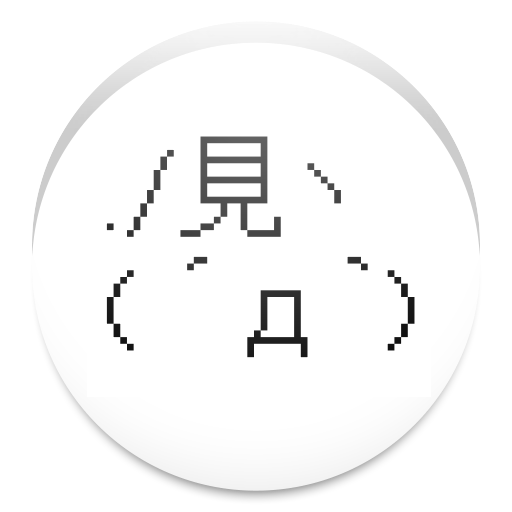 AA Viewer-Shift_JIS art Viewer LOGO-APP點子