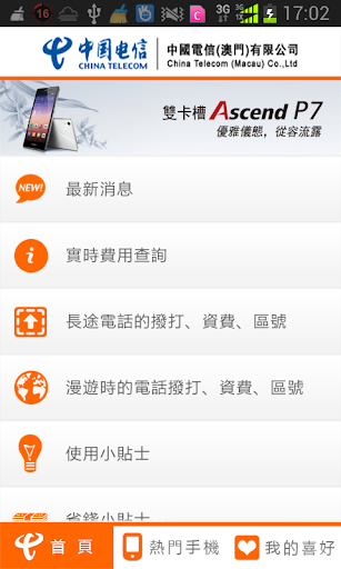 中國電信(澳門)