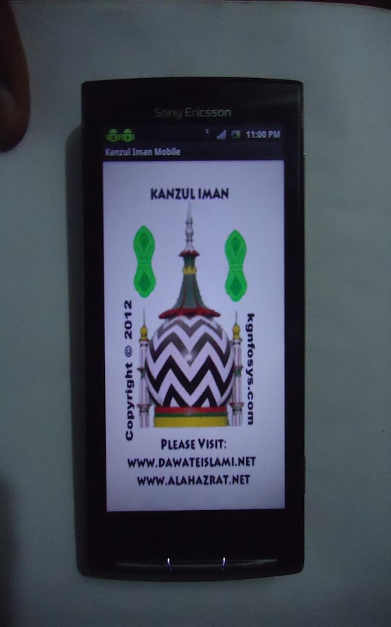 Kanzul Iman Shareef- screenshot