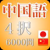 中国語4択6000