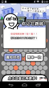 【免費解謎App】圍住神經貓-APP點子