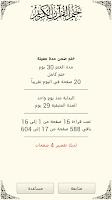 Screenshot of Khatm Quran