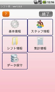 シフト表(ShiftTable) 商業 App-癮科技App