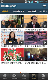 MBC News - screenshot thumbnail