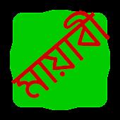 Mayabi Keyboard Tamil dict