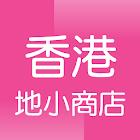 香港地小商店 icon