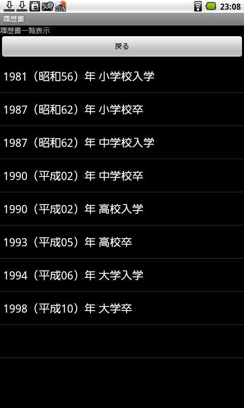 履歴書- screenshot