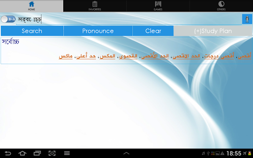 Bangla Arabic Dictionary  screenshots 11