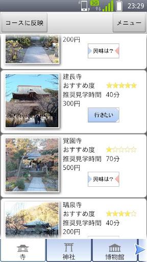 【免費旅遊App】鎌倉観光案内-APP點子
