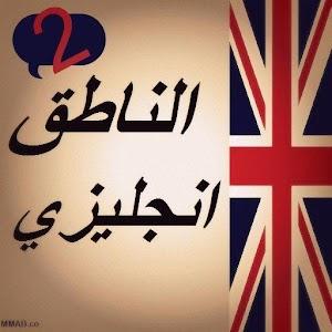 الناطق انجليزي 2