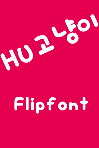 HUlovelycat ™ Korean Flipfont