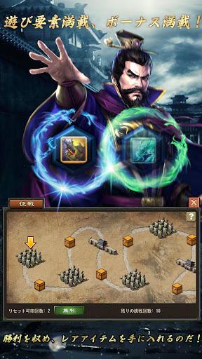 戦・三国志バトル|玩策略App免費|玩APPs