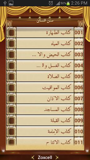Sunan an-Nasai as-Sughra