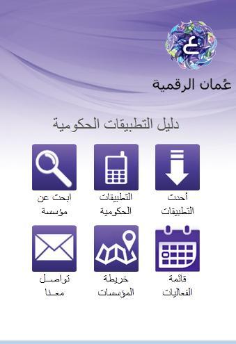Oman Gov Apps دليل التطبيقات