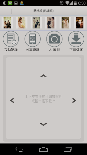 點精采 工具 App-愛順發玩APP