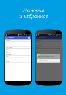 Французско-русский словарь epub для android