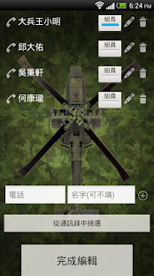 國軍互助回報App - screenshot thumbnail