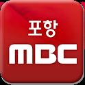 포항MBC icon