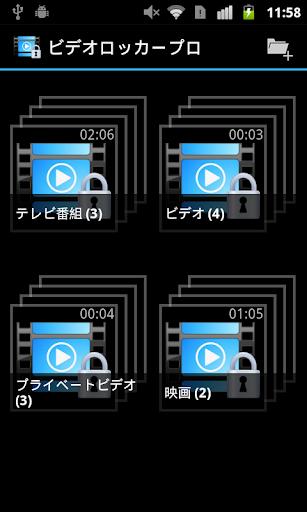 玩免費媒體與影片APP|下載ビデオロッカー・動画の隠し場所プロ版Video Locker app不用錢|硬是要APP