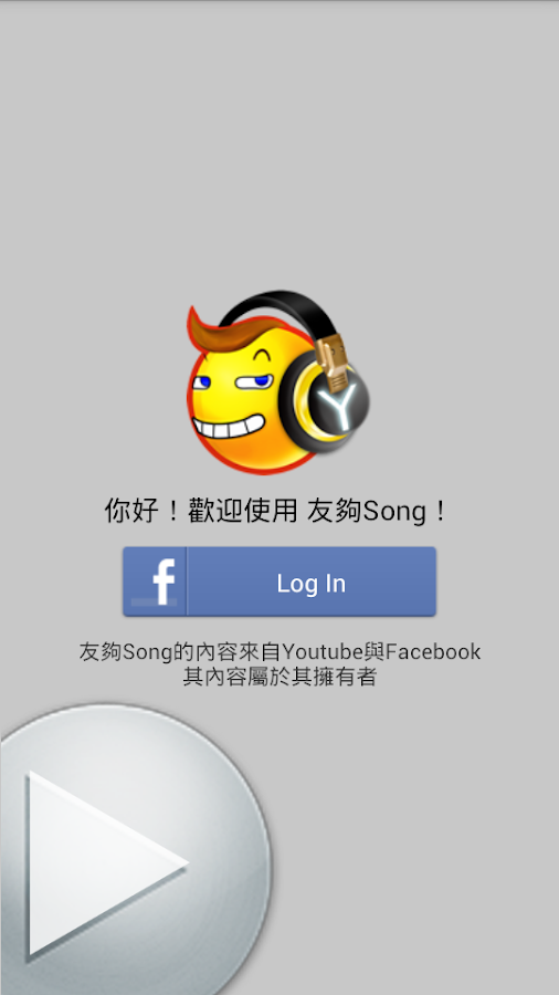 YoGoSong- screenshot