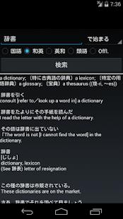 玩免費書籍APP|下載Jishokun - Japanese Dictionary app不用錢|硬是要APP