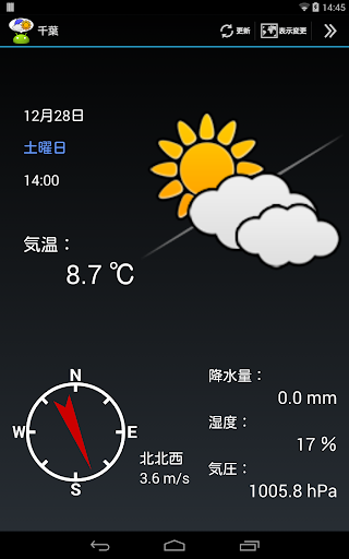 WeatherNow (JP weather app) 2.3.5 Windows u7528 7
