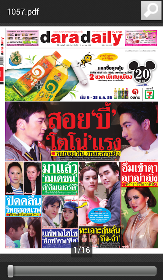 Daradaily Mag- screenshot