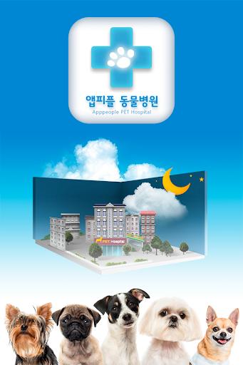 앱피플동물병원 BETA