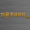 가온영문법 icon