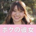 AKB48YukoOshima?MyGirlfriend2n logo