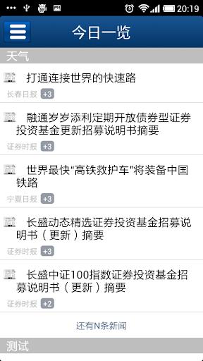 【免費新聞App】新闻监测-APP點子