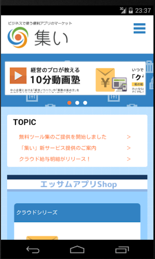 u96c6u3044 2.0.0.0 Windows u7528 2