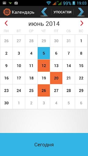 Календарь практика йоги