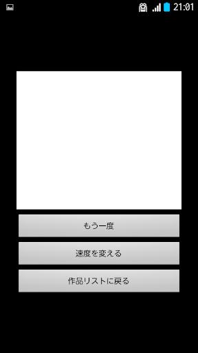 無料教育Appの名作で速読 記事Game