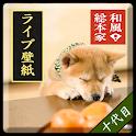 和風総本家/十代目豆助(冒険05)ライブ壁紙 icon
