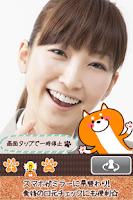 Screenshot of Komachi mirror  / cute app