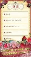 Screenshot of 【閲覧注意】童話・童謡の都市伝説ファイル2015
