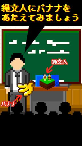縄文人観察キット 【放置・育成】