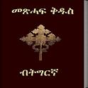 Tigrigna Bible (Free) icon