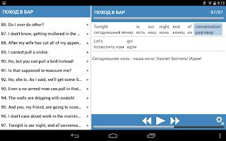 Screenshot of Английский за пивом